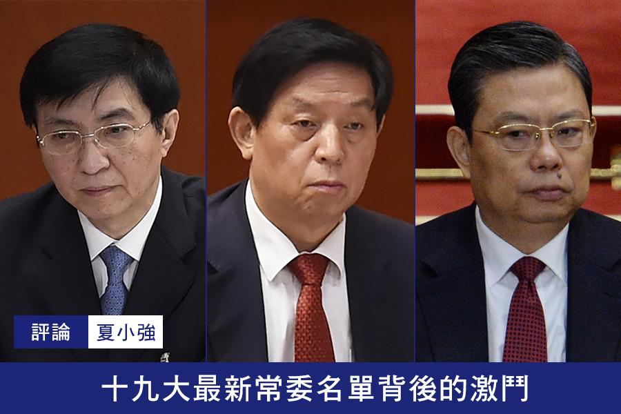 圖為出現在最新常委名單上的部份人選,從左至右分別為王滬寧、粟戰書、趙樂際。(WANG ZHAO/AFP/Getty Images/大紀元合成)