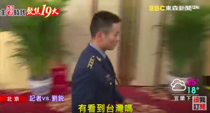 十九大記者會 駕轟炸機繞台飛行員遭台媒追問