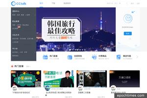 中國網絡教育大熱 「網師」年收入最高千萬