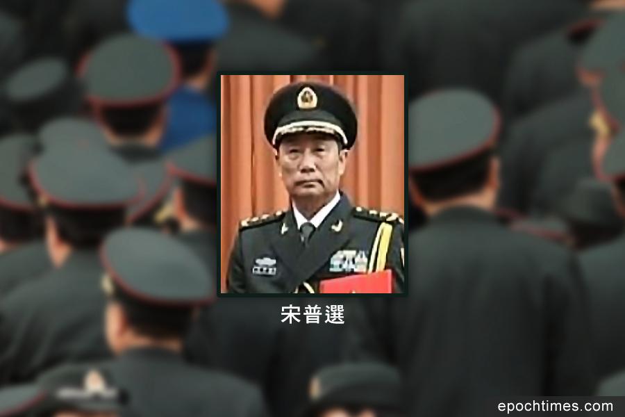曾是閱兵總指揮 宋普選蹊蹺落選中委