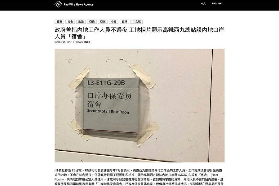 高鐵西九站「宿舍」照 引內地執法人員留夜疑雲