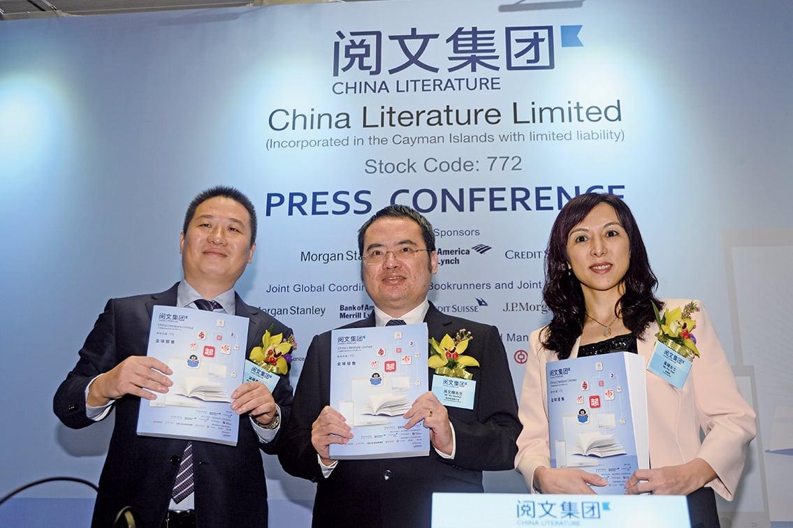 騰訊分拆的網絡文學平台閱文集團,26日開始在港公開招股,入場費一萬一千元。(宋碧龍/大紀元)