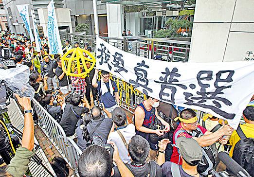 江派控制香港事務期間不斷製造事端,民間團體及政黨到中聯辦抗議一波接一波。(大紀元資料圖片)