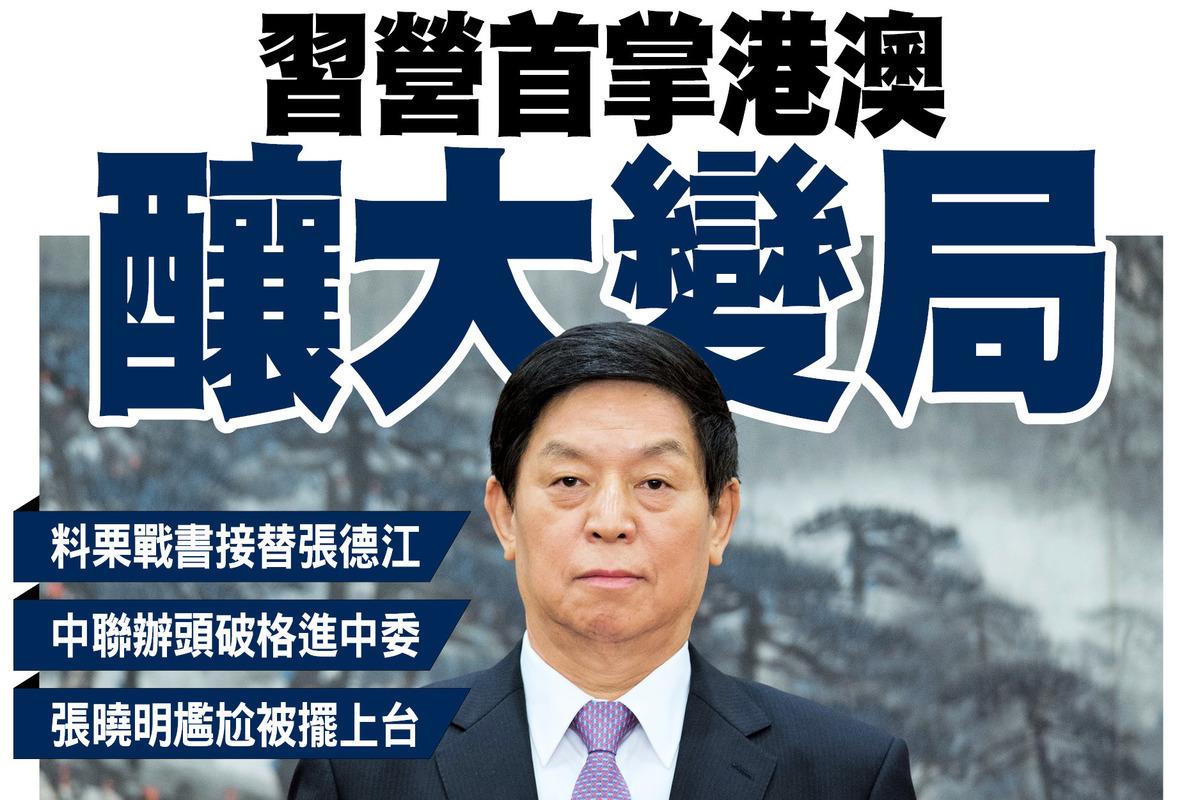 常委排名第三的栗戰書,預料將接掌港澳事務。(Lintao Zhang/Getty Images)