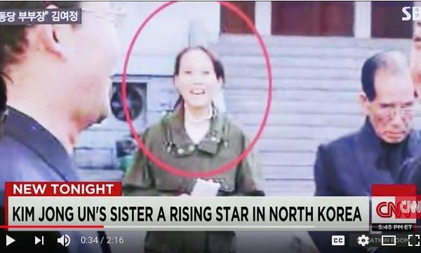 金與正。(CNN視像擷圖)