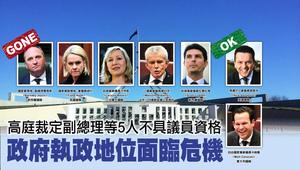澳政府陷危機 高院裁定副總理不具議員資格