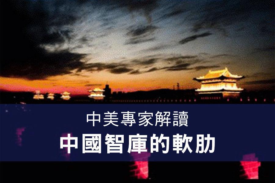 中美專家解讀中國智庫的軟肋