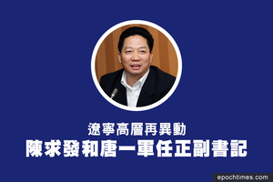 遼寧高層再異動 陳求發和唐一軍任正副書記