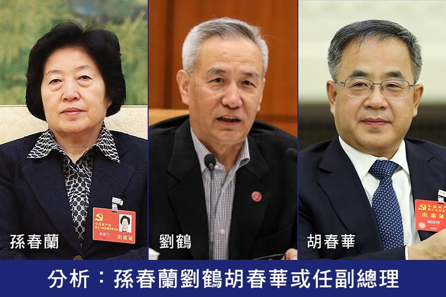 圖左至右分別為孫春蘭、劉鶴及胡春華。(Lintao Zhang/Getty Images、網絡圖片/大紀元合成)