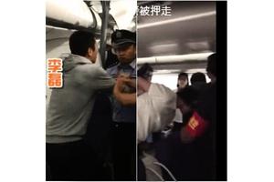 北京國安足球隊員拒下飛機 被強制帶離