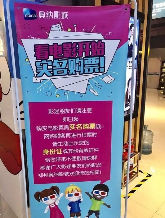10月份開始,河南省鄭州市所有的影院均需要出示身份證才能購票和入場。圖為鄭州奧納影院門前的提示。(網友微博)