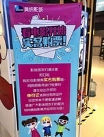 鄭州新「維穩」辦法:看電影要實名