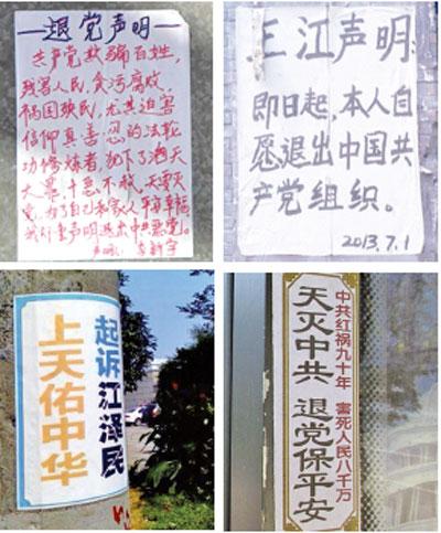 在大陸各地也有勇敢的民眾在街頭貼出勸「三退」與公開宣布退黨的聲明。(明慧網)