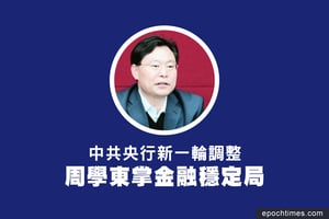 中共央行新一輪調整 周學東掌金融穩定局