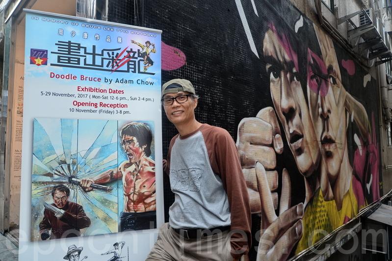 周少康「畫出彩龍」畫展,將於11月5日至29日在中華加華藝廊舉行。(宋碧龍/大紀元)