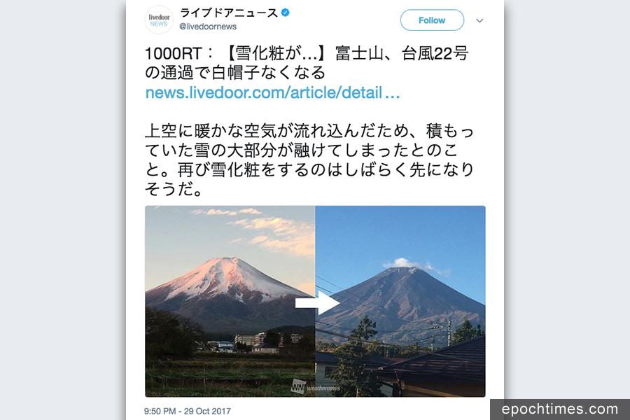 10月下旬,日本富士山迎來今年的首次降雪,山頂被白雪覆蓋,像是一頂白帽子。29日颱風蘇拉吹襲日本後,富士山山頂變得「光禿禿」,積雪都不見了。(推特擷圖)