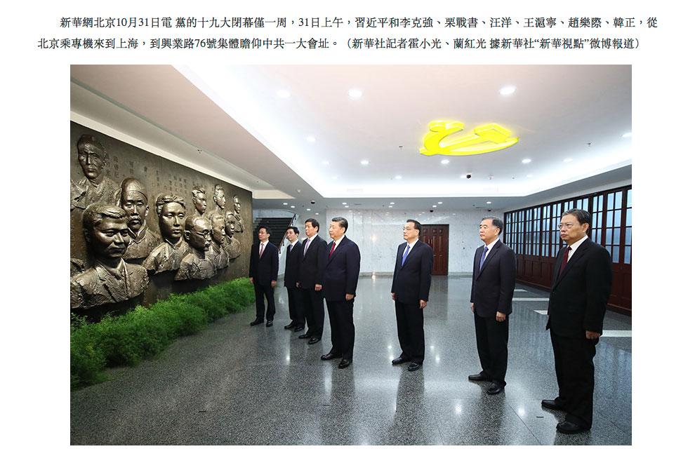 官媒新華社報道,七名常委今日一同前往上海參觀中共一大會址。(網頁擷圖)