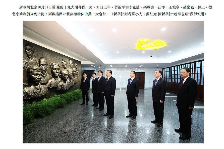 七常委突然集體離京抵上海 情況罕見