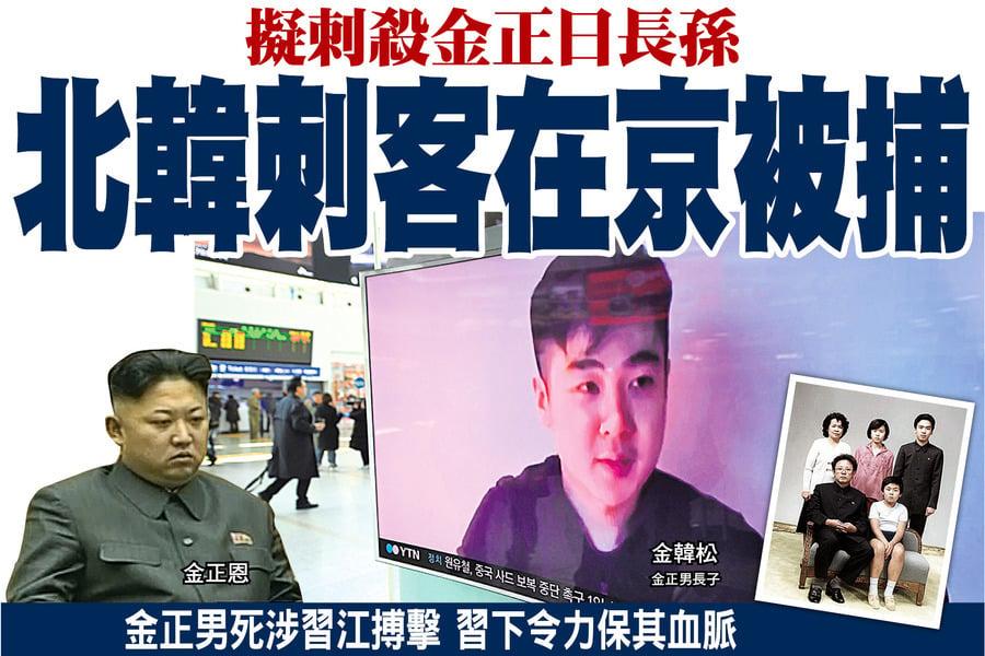 擬刺殺金正日長孫 北韓刺客在京被捕