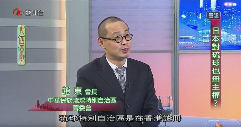 有消息稱,亞視的新潛在投資者趙東為大陸商人,曾在港以有限公司名義註冊成立「中華民族琉球特別自治區籌委會」。(視頻截圖)