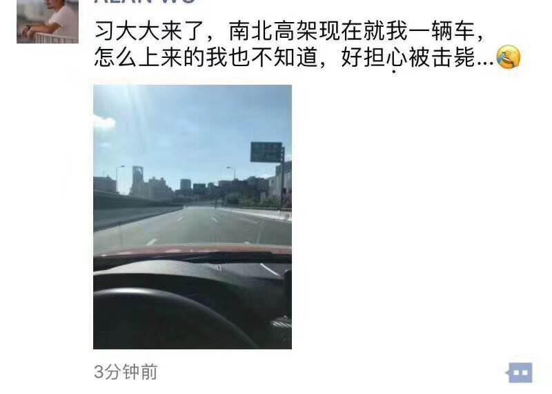 一民眾不小心開上高架路上,路旁有警察站崗。因為七名常委的到來,上海警方發出緊急通知要求做好各項保安工作。(微信圖片)