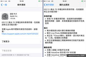 蘋果釋iOS 11.1更新解決耗電 改善四功能