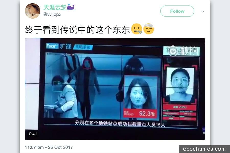 網上一個片段中顯示中共警方通過人臉識別系統進行定點監控重點人員。(推特擷圖)