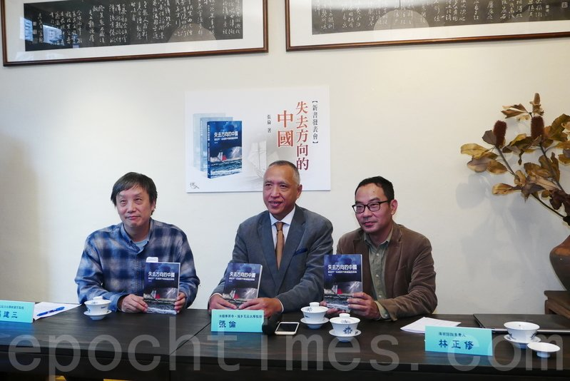 中國知名旅法學者、法國賽爾奇・蓬多瓦茲大學教授張倫(中)來台,舉辦新書發表會。左為政大新聞系教授馮建三,右為海西諮詢負責人林正修。(郭曜榮/大紀元)