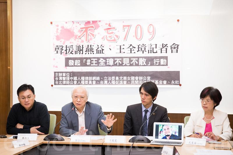 民進黨立委尤美女(右一)、台灣聲援中國人權律師網絡、台灣人權促進會等民團代表11月1日召開記者會,聲援謝燕益、王全璋等中國維權律師。(陳柏州/大紀元)