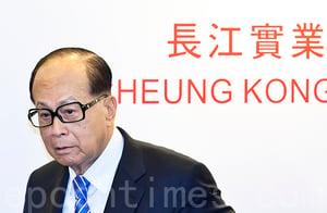 李嘉誠402億元出售香港物業 創紀錄