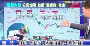 台媒聚焦習江鬥 披露經濟政變中股災內幕