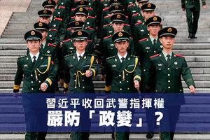 習近平收回武警指揮權 嚴防「政變」?
