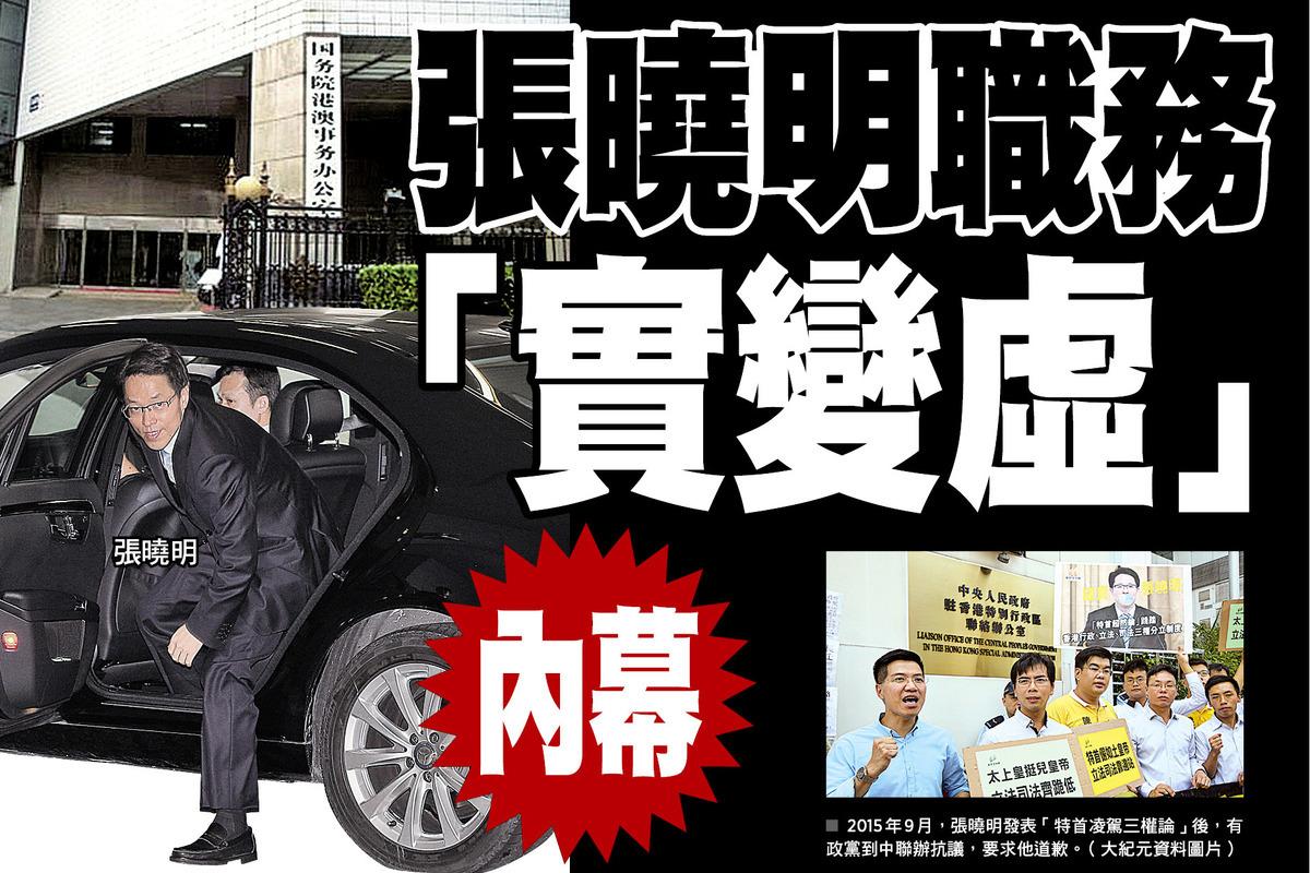 2015年9月,張曉明發表「特首凌駕三權論」後,有政黨到中聯辦抗議,要求他道歉。(大紀元資料圖片)