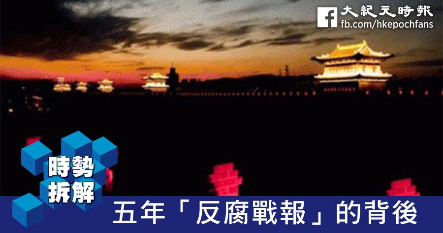 【時勢拆解】五年「反腐戰報」的背後