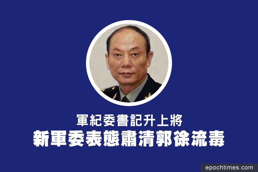新任中共中央軍委委員、軍委紀委書記張升民中將11月2日晉升上將。(網絡圖片/大紀元合成)