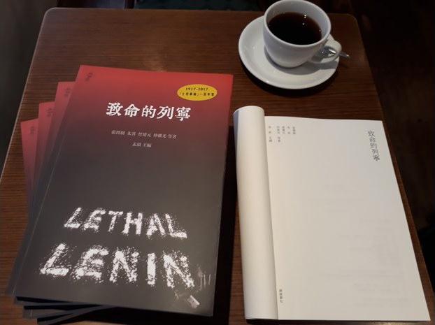 俄國十月革命一百周年之際,中國民間學者述說共產黨的種種罪行,但擔憂還存有共產黨的中國的未來走向。圖為《致命的列寧》在港台兩地出版,反思「十月革命」百年遺禍。(中國地下文學流亡文學文獻館提供)