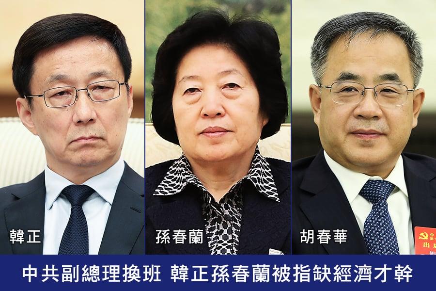 中共副總理換班 韓正孫春蘭被指缺經濟才幹