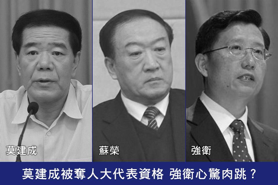 莫建成(左)被指是江西幫成員,他曾與江派兩名地方要員蘇榮(中)、強衛(右)搭檔。外界認為莫建成的落馬,讓強衛心驚肉跳。(網絡圖片/大紀元合成圖)