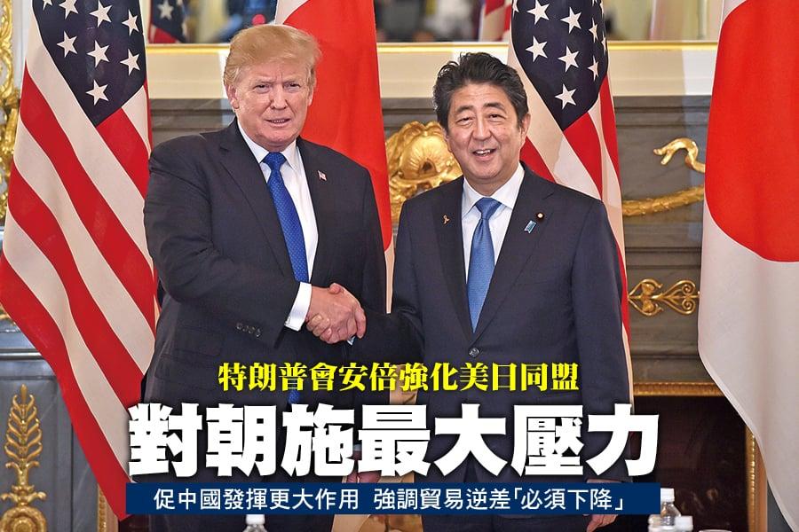 美國總統特朗普和日本首相安倍晉三昨日在東京舉行兩國首腦會談,雙方同意向北韓施加最大壓力,同時要求中國發揮更大角色。 (Getty Images)