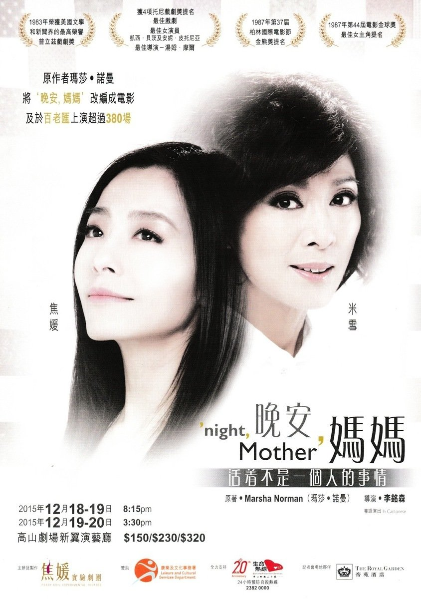 米雪和焦媛兩年後再度合作舞台劇《晚安,媽媽》。(網絡圖片)