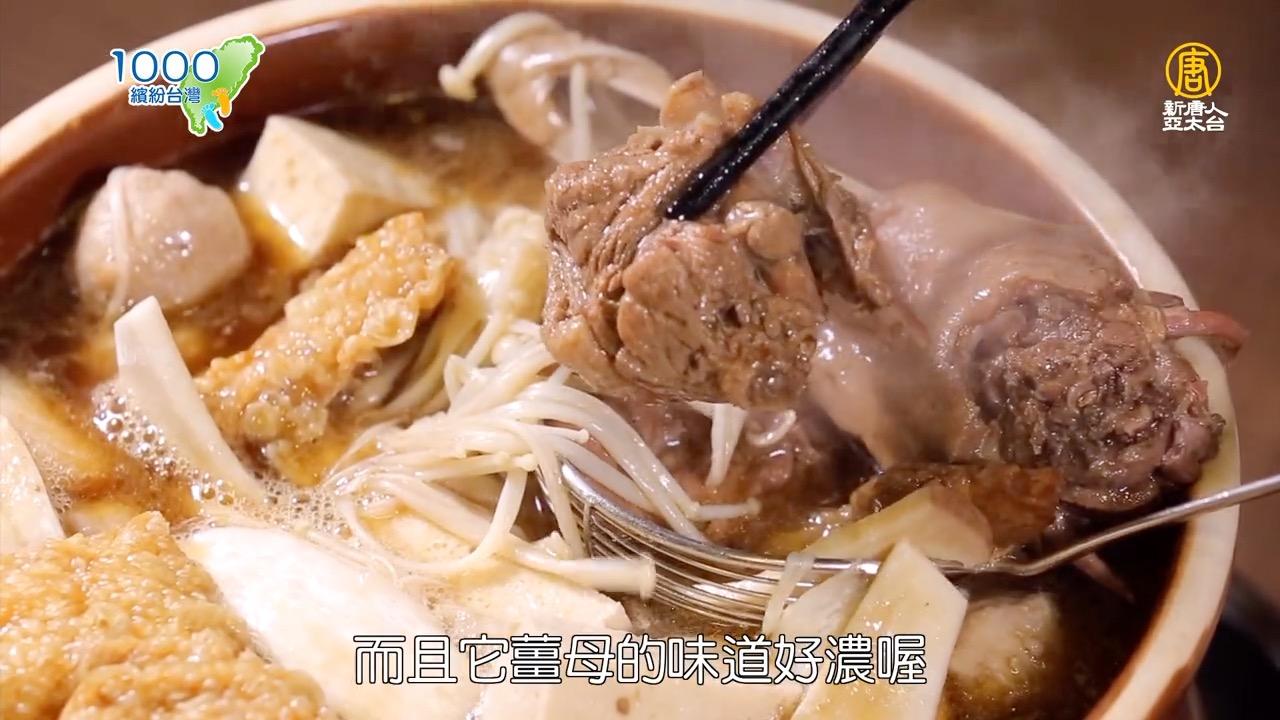 立冬進補,薑母鴨養血,暖胃暖身,是許多人的最愛。(新唐人亞太台提供)