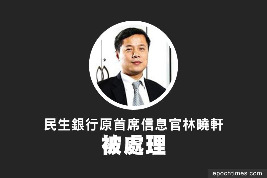 日前,中國大陸民生銀行原首席信息官林曉軒被開除黨籍。(網絡圖片/大紀元合成)