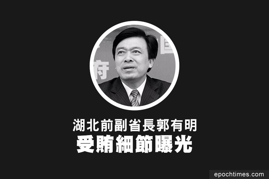 湖北前副省長郭有明受賄細節曝光