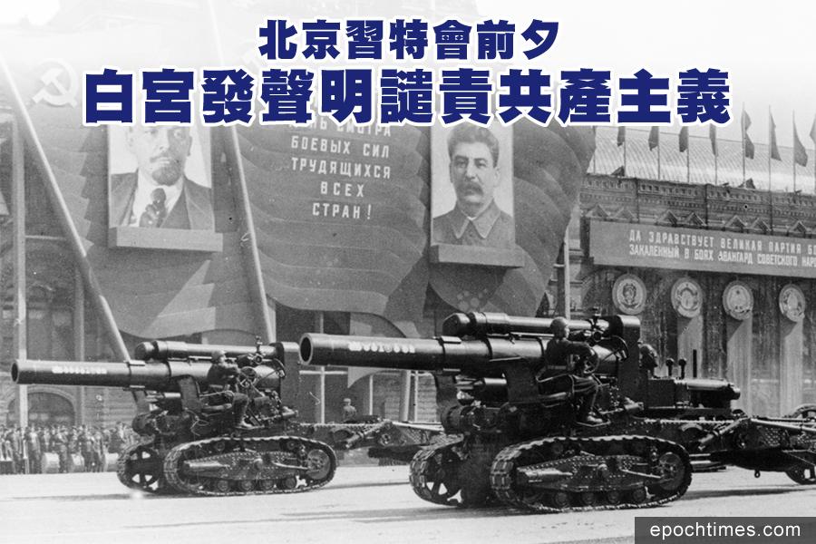 北京特朗普會8日登場,白宮宣佈7日為「全國共產主義受難者日」,讉責共產主義。圖為1947年蘇聯舉行紅場閱兵。(N. Sitnikov/Hulton Archive/Getty Images)