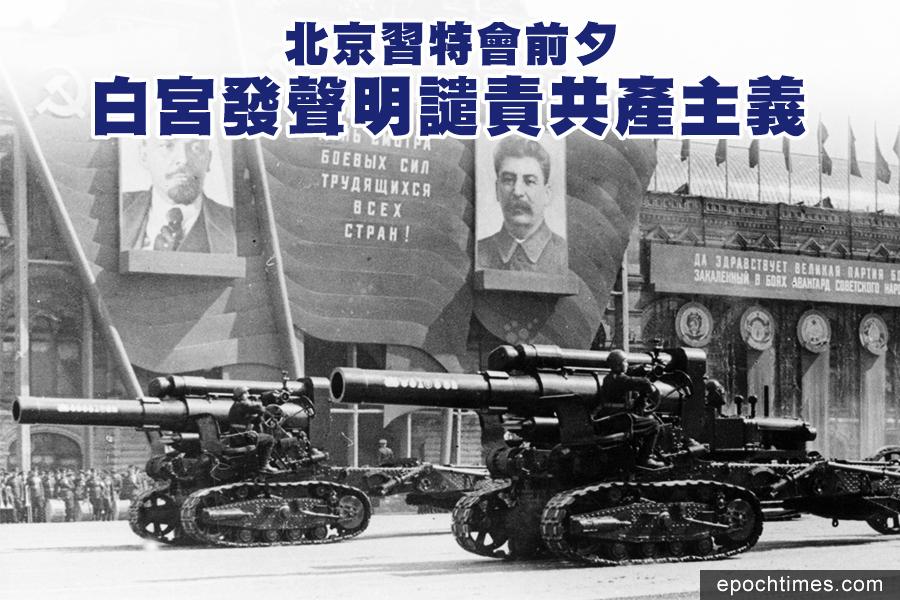 北京習特會前夕 白宮發聲明譴責共產主義