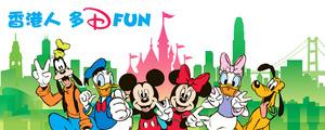 迪士尼送港人五萬門票