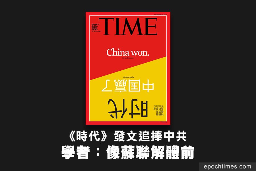 《時代周刊》在特朗普訪華前,前所未有地以中英雙語在其亞洲版封面打出醒目標題:中國贏了(China Won)。(時代周刊)