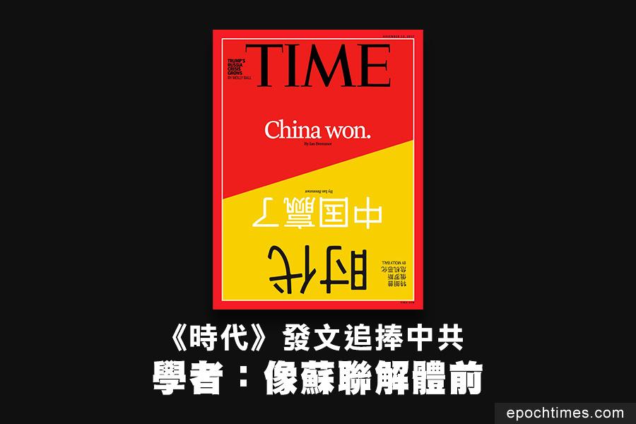 《時代》發文追捧中共 學者:像蘇聯解體前