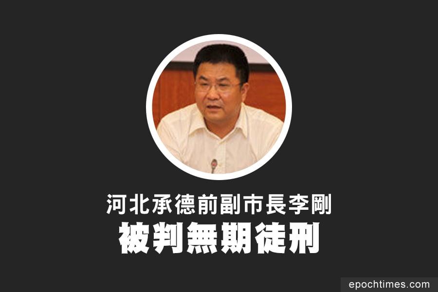 中共河北省承德市前副市長李剛被判無期徒刑。(網絡圖片/大紀元合成)