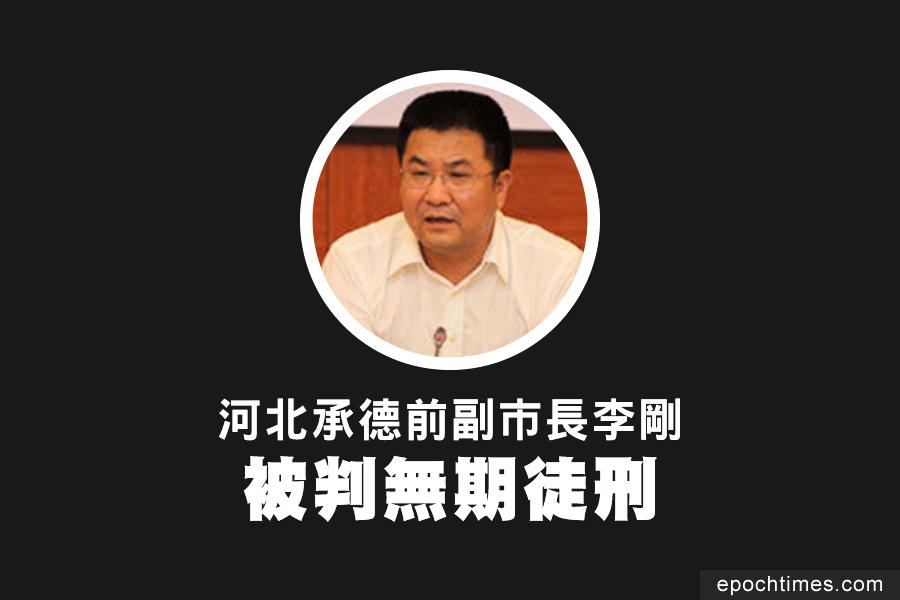 河北承德前副市長李剛被判無期徒刑